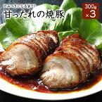 【送料無料】甘ったれの焼豚300g×3パック チャーシュー 焼豚 焼き豚 スライス済