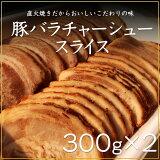 【送料無料】【おうちラーメンにピッタリ】豚バラチャーシュースライス300g×2パック チャーシュー 焼豚 焼き豚 スライス済 ラーメン ラーメンの具