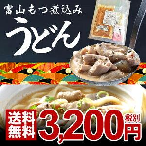 話題の氷見うどんと国産のコク旨もつ入りスープをセットした大人気のもつ煮込みうどんセット【...