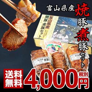 【送料無料】大切な方への贈りもの。富山の味力をお届けします ( お取り寄せ チャーシュー )【...