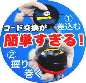 ◆日本製ナイロンカッター◆草刈機刈払機ナイロンカッターオート叩き出しタイプ凄楽