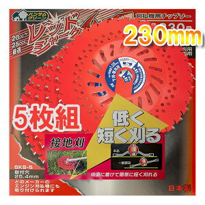 ◆高品質日本製◆草刈機用チップソー230【レッド】5枚