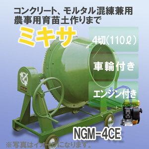 コンクリート兼用モルタルミキサグリーンミキサNGM4Eエンジン車輪付110Lトンボ日工