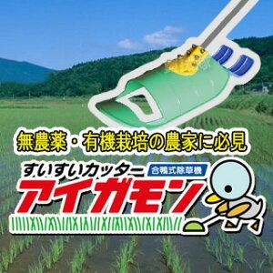 水田用除草機すいすいカッターアイガモン