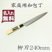 刺身包丁 サビ強く切れ味の良い 銀三 ステンレス 柳刃包丁 240mm 銀3 和包丁 家庭包丁