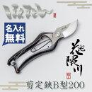 鍛冶職人手造り極上剪定鋏割り裂く切味【B型】200mm