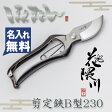 剪定鋏 230mm 鍛冶職人手造り 花隈川 極上 割り裂く切味【B型】 (剪定ばさみ 剪定バサミ)