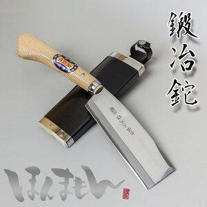 火造り鉈『最高級』【腰ナタ両刃】白紙鋼165mm