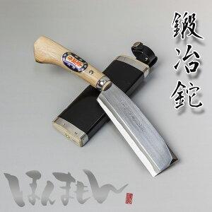 ◆本場土佐◆火造り鉈『最高級』【腰ナタ両刃】白紙鋼150mm