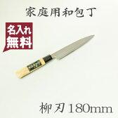 刺身包丁 サビに強い本格派柳刃包丁 銀三ステンレス180mm 和包丁 家庭包丁 柳刃包丁