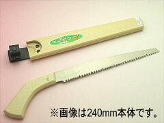 【のこぎり】ヒシカ印 徒長枝切 240mm 替刃