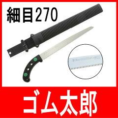 竹の切断、造園業の方にノコギリ ゴム太郎 細目 270mm 鞘付き