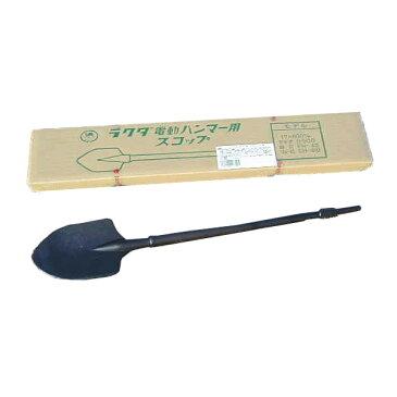 先端工具 電動ハンマー用 スコップ 17H×600 マキタ8500N 日立PH40F