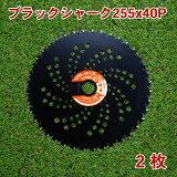 刈払機用 チップソー ブラックシャーク255mm×40P 2枚組 まとめ買い下刈・草刈用