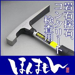 岩石採石用・コンクリート検査用高品質日本製!◆地質調査用ハンマー◆ロックチゼルハンマー750...