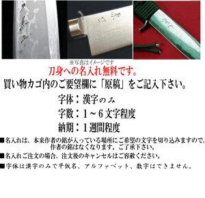 【こだわりセット】銀三刺身包丁240mm+出刃包丁165mm&骨抜きうろこ取りセット【楽ギフ_名入れ】