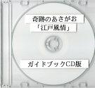 ガイドブックCD版奇跡のあさがお「江戸風情」