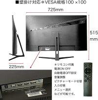 【ポイント5倍】PCモニター31.5インチディスプレイ4KモニターHDR対応ステレオスピーカー搭載ゲームモードブルーライト軽減ハイダイナミックレンジFreeSync対応リモコン付属壁掛け対応ゲーミングモニターDCM3204K