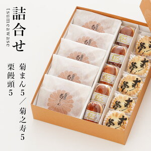 菊之寿・栗饅頭・菊まん 詰合せ