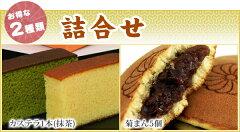 地元奈良契約養鶏場の新鮮卵と地元契約お茶屋さんの挽きたて抹茶を使用した抹茶カステラと、菊...