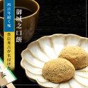 【うぐいす餅】6個入りは 包装、熨斗不可!御城之口餅 6個入【きな粉餅/和菓子/奈良/お土産/…