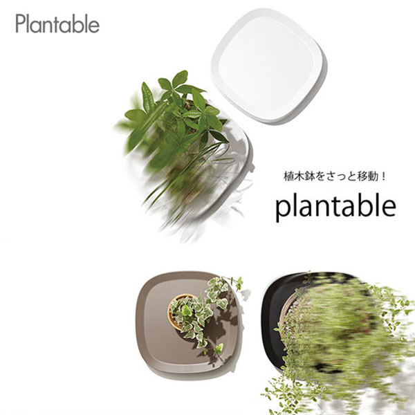 キャスター付きの植木鉢トレー!Plantable(プランタブル)