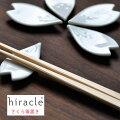 桜の花がパッと咲く箸置hiracleさくら箸置5枚セット【さくら】【箸置き】【ヒラクル】【食器】【和食器】【桜】【九谷焼】