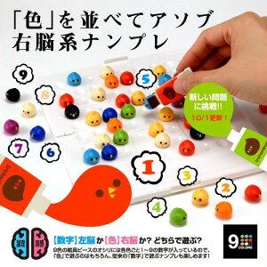 【おもちゃ_ホビー_ゲーム_趣味_コレクション_パズル】色を並べて遊ぶ右脳系パズル! ナンプレ ...