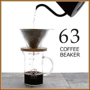 ビーカーの形をしたコーヒーサ...