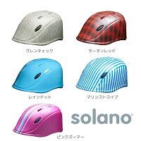 """【送料無料】スタイルある装いでお出かけしよう!""""solano""""(子供用ヘルメット)【ヘルメット】【自転車用ヘルメット】【サイクルヘルメット】【子供用ヘルメット】"""