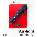 スマホより軽い90gの折り畳み傘! Air-light umbrella 【折りたたみ傘】【傘】【Air-light 】