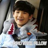 旅行やお出かけに恐竜ネックピロー! DINO NECK PILLOW(ディノネックピロー)