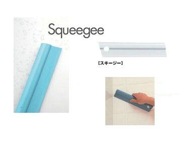 水滴をさっと拭き取り! squeegee(スキージー) 【結露】【ワイパー】【水滴】【お風呂】【結露取り】