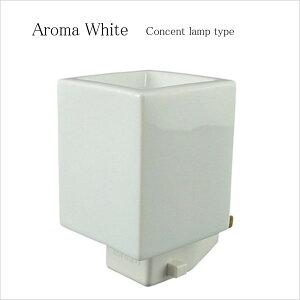コンセントに直接差して使えるアロマランプ! Aroma White コンセントランプタイプ キューブタイプホワイト 【アロマランプ】【コンセント】【アロマライト】