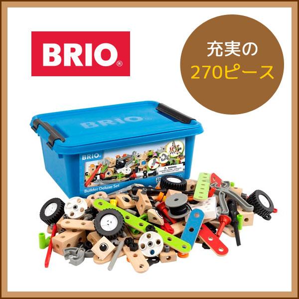 (3歳から) BRIO ビルダーデラックスセット270ピース ブリオ 木のおもちゃ