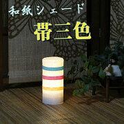 和紙シェード帯三色【ランプシェード】