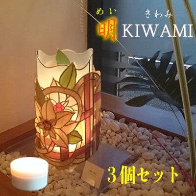 """乾電池式LEDライト""""明kiwami3個セット""""イベント用や陶芸用ライトに【防水性/かぐや/乾電池式LEDライト/LEDキャンドルライト/コードレスライト】"""