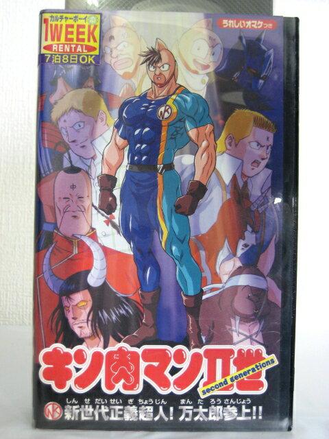 #1 01061【中古】【VHSビデオ】キン肉マン2世