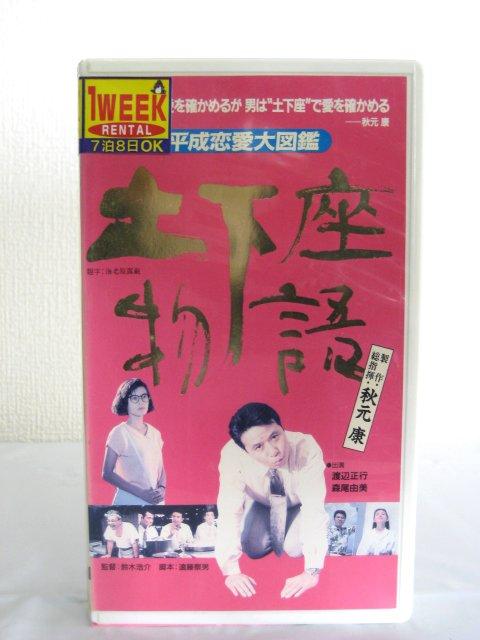 #1 01708【中古】【VHSビデオ】平成恋愛大図鑑 土下座物語