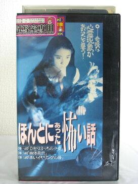 #1 01974【中古】【VHSビデオ】ほんとにあった怖い話