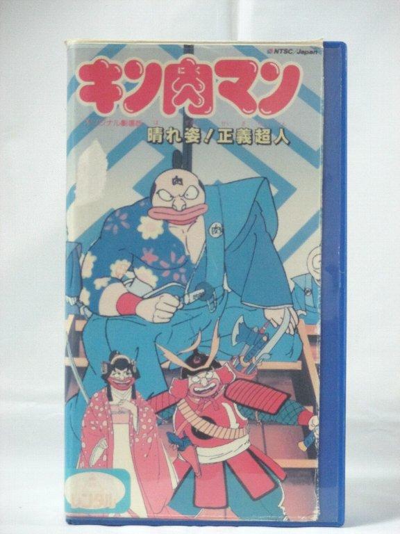 #1 03786【中古】 【VHSビデオ】オリジナル劇場版 キン肉マン 晴れ姿!正義超人
