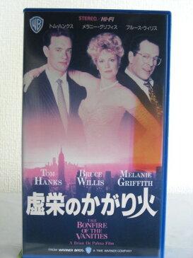 #1 00180【中古】【VHSビデオ】虚栄のかがり火