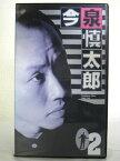 #1 00207【中古】【VHS ビデオ】今泉慎太郎 2
