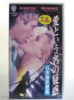 #1 00513【中古】【VHS ビデオ】愛という名の疑惑