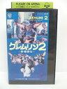Sale Windで買える「#1 04696【中古】【VHSビデオ】グレムリン2 新種誕生」の画像です。価格は100円になります。