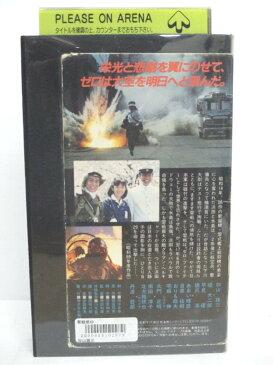 #1 05428 【中古】【VHSビデオ】零戦燃ゆ