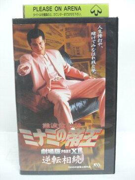 #1 05671【中古】【VHSビデオ】難波金融伝 ミナミの帝王 劇場版PART12 逆転相続