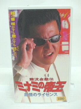 #1 06839【中古】【VHS ビデオ】ミナミの帝王 非情のライセンス