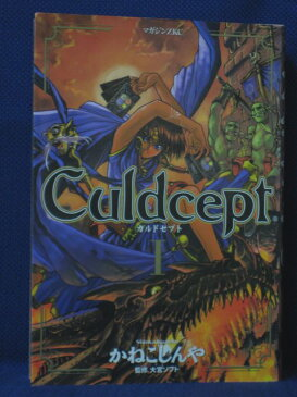 #3 00305【中古本】Culdcept カルドセプト 1/かねこしんや