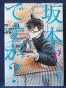 【送料無料】#3 00744【中古本】坂本ですが?2/佐野菜